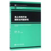 海上共同开发国际法问题研究/武汉大学边界与海洋问题研究丛书/海洋文库