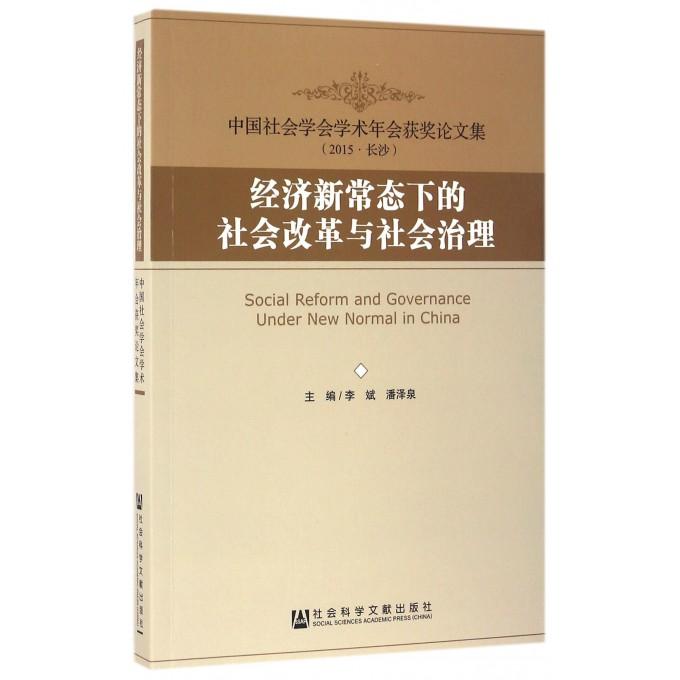 经济新常态下的社会改革与社会治理(中国社会学会学术年会获奖论文集)