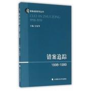 错案追踪(1998-1999)/错案追踪系列丛书