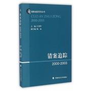 错案追踪(2000-2003)/错案追踪系列丛书