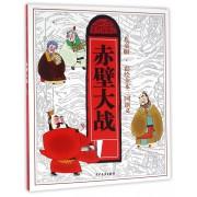 赤壁大战(儿童版)/彩绘全本三国演义