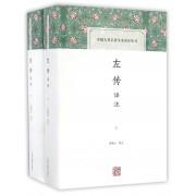 左传译注(上下)(精)/中国古代名著全本译注丛书