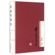 黄庭坚选集(精)/中国古典文学名家选集