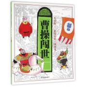 曹操闯世(儿童版)/彩绘全本三国演义