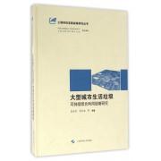 大型城市生活垃圾可持续综合利用战略研究(精)/工程科技发展战略研究丛书