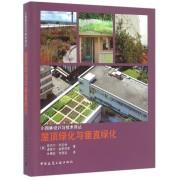屋顶绿化与垂直绿化/小园林设计与技术译丛