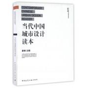 当代中国城市设计读本/当代中国城市与建筑系列读本