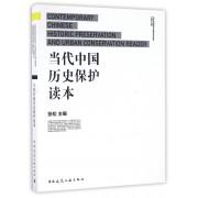 当代中国历史保护读本/当代中国城市与建筑系列读本