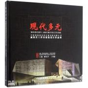 现代多元(中国建筑西北设计研究院有限公司屈培青工作室建筑设计作品集下篇)(精)
