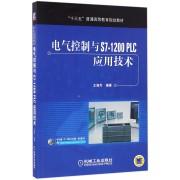 电气控制与S7-1200PLC应用技术(十三五普通高等教育规划教材)