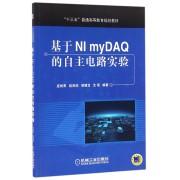 基于NI myDAQ的自主电路实验(十三五普通高等教育规划教材)