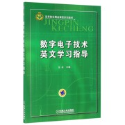 数字电子技术英文学习指导(高等院校精品课程系列教材)(英文版)