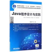 Java程序设计与实践(计算机类高等职业教育十三五规划教材)