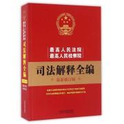 最高人民法院最高人民检察院司法解释全编(最新修订版)