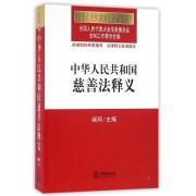 中华人民共和国慈善法释义/中华人民共和国法律释义丛书