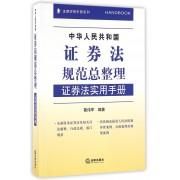 中华人民共和国证券法规范总整理(证券法实用手册)/法律实用手册系列