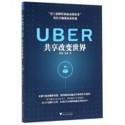 UBER(共享改变世界)