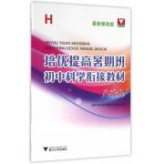 初中科学衔接教材(8升9H最新课改版)/培优提高暑期班