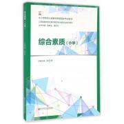 综合素质(小学中小学和幼儿园教师资格国家考试教材)