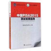 中国PISA2015测试实践指导