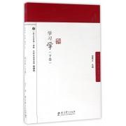 学习学(下卷)/脑科学思维教育丛书