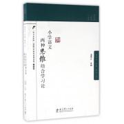 小学语文两种思维结合学习论/脑科学思维教育丛书