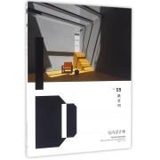 室内设计师(Vol.59微空间)