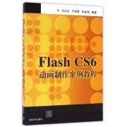 Flash CS6动画制作案例教程