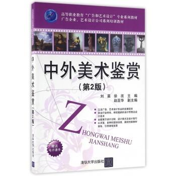 中外美术鉴赏(第2版高等职业教育广告和艺术设计专业系列教材)
