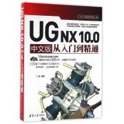 UG NX10.0中文版从入门到精通/CAX工程应用丛书