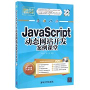JavaScript动态网站开发案例课堂(附光盘双色印刷网站开发案例课堂)