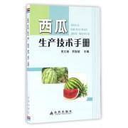 西瓜生产技术手册