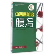 中西医防治腹泻