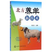 北方养羊新技术
