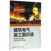 建筑电气施工图识读(第3版)/建筑工程快速识图丛书