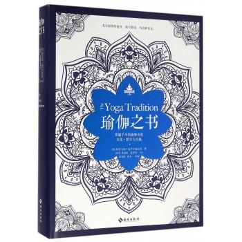 瑜伽之书(穿越千年的瑜伽历史文化哲学与实践)(精)