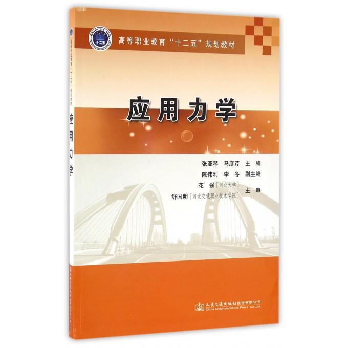 应用力学(高等职业教育十二五规划教材)