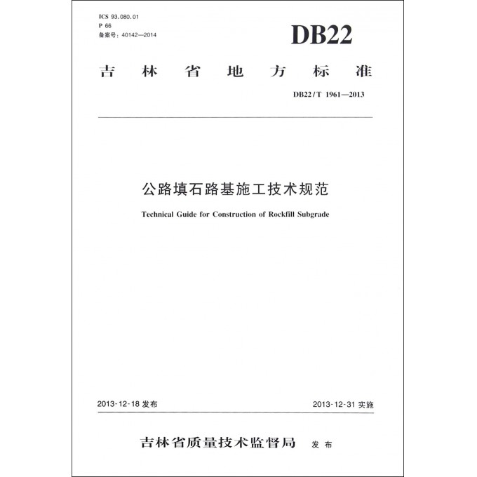 公路填石路基施工技术规范(DB22\T1961-2013)/吉林省地方标准