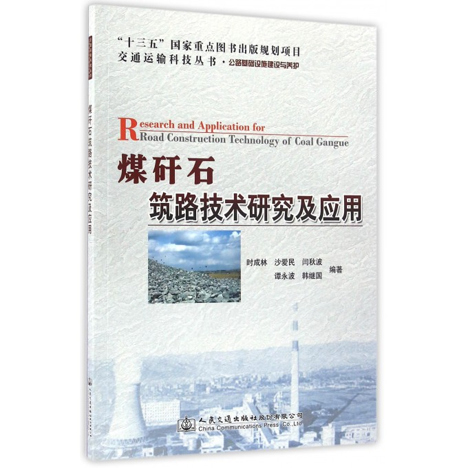 煤矸石筑路技术研究及应用/交通运输科技丛书