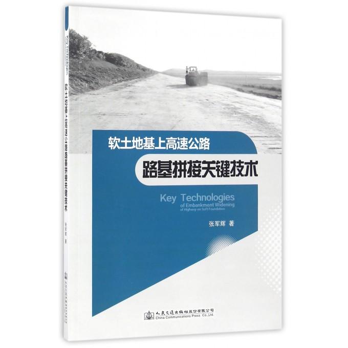 软土地基上高速公路路基拼接关键技术