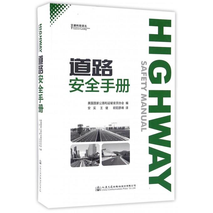 道路安全手册(精)/交通科技译丛
