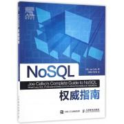 NoSQL权威指南