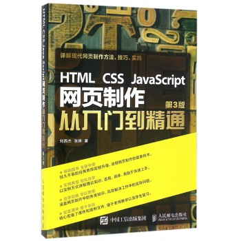 HTML CSS JavaScript网页制作从入门到精通(第3版)