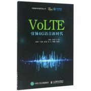 VoLTE(引领4G语音新时代)/中国移动创新系列丛书