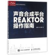 声音合成平台REAKTOR操作指南/音频技术与录音艺术译丛