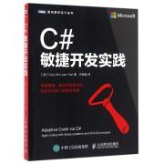 C#敏捷开发实践/图灵程序设计丛书
