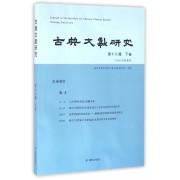 古典文献研究(第18辑下卷)