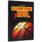 篮球规则全图解(2016版)