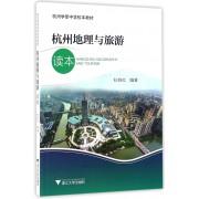 杭州地理与旅游读本(杭州学军中学校本教材)