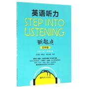 英语听力新起点(5年级)